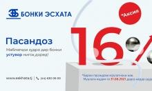 Банк Эсхатапродлевает акцию по вкладам до 31 августа
