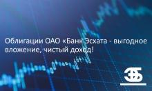 Облигации ОАО «Банк Эсхата - выгодное вложение, чистый доход