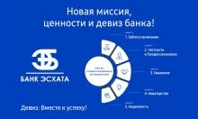 Банк Эсхата сформировал и принял новую миссию, ценности и концепцию позиционирования