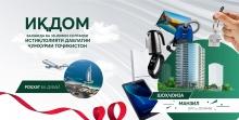 «Коммерцбанк Таджикистана»: стань участником акции, и выиграй квартиру в Душанбе