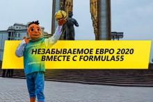 Незабываемый ЕВРО-2020 с «Formula 55»