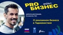 PROбизнес: Шерали Джурабаев максимально честно о рекламном бизнесе Таджикистана, деньгах и результатах