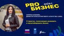 PROбизнес: Заррина Бабаева о том, как управлять бизнесом