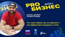 PROбизнес: Парвиз Рузиев о том, как продавать в таджикском сегменте Интернета