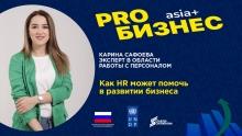 PROбизнес: Карина Сафоева о том, как HR помогает в развитии бизнеса