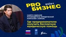 PROбизнес: Навруз Одинаев о том, где предпринимателю получить юридическую помощь