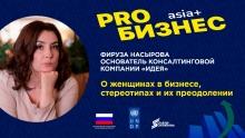 PROбизнес: Фируза Насырова о том, как стать успешной в бизнесе