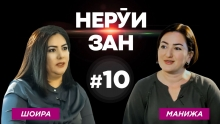 НЕРУИ ЗАН #10: Шоира Садыкова о банковском деле, семье и выносливости таджикских женщин
