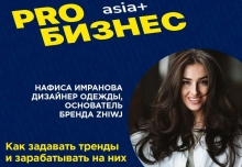 PROбизнес: Нафиса Имранова о том, как задавать тренды и зарабатывать на них