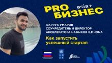 PROбизнес: Фаррух Умаров о том, как запустить успешный стартап в Таджикистане