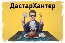 «ДастарХантер» - Блог Бека Нарзи